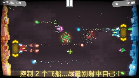 双子射击舰:侵略者IOS版v1.4截图4