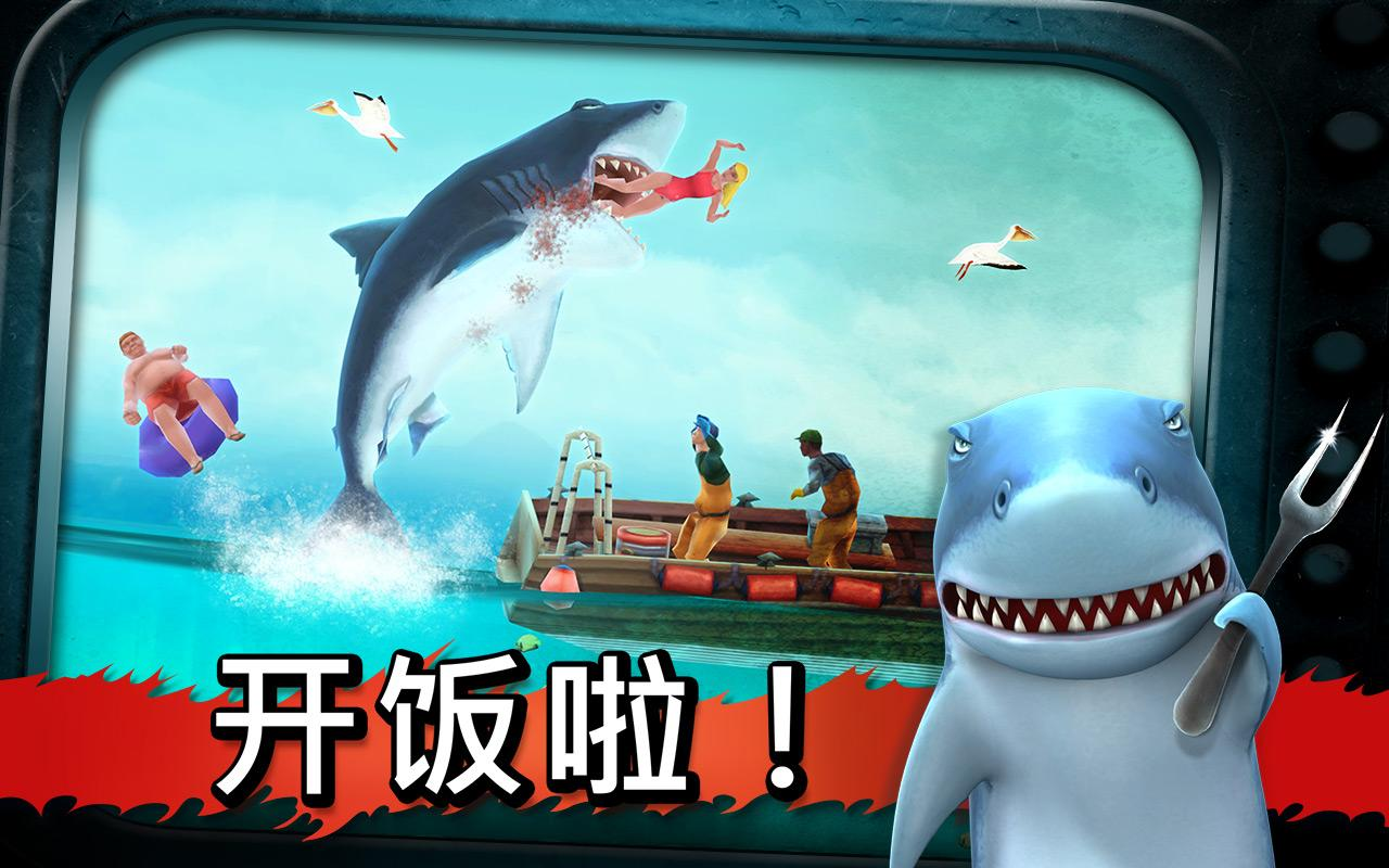 饥饿的鲨鱼进化金币钻石无限版v4.4.0截图2
