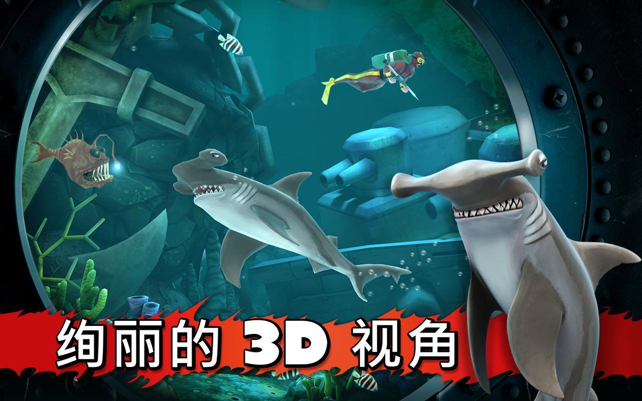 饥饿的鲨鱼进化金币钻石无限版v4.4.0截图3