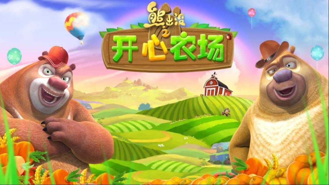 熊出没之开心农场手游亲子游戏