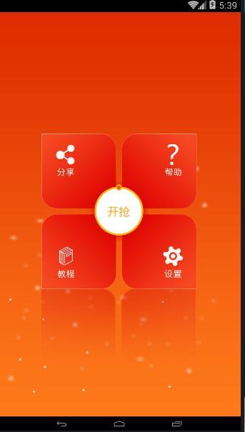 无敌抢红包app微信自动抢红包v1.0.5截图0