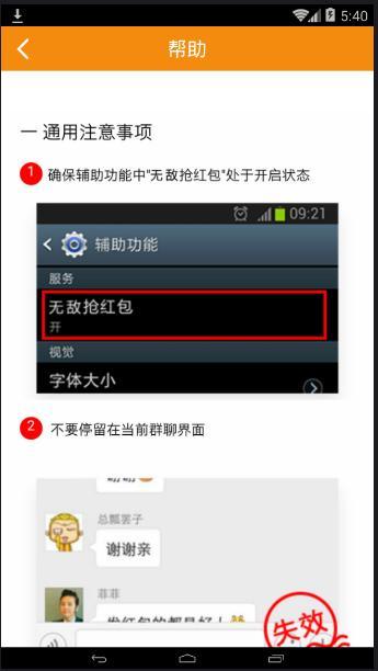 无敌抢红包app微信自动抢红包v1.0.5截图2