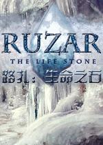 路扎:生命之石