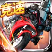 跑跑摩托车:极品全员飞车加速中IOS版