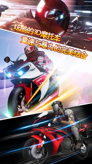 跑跑摩托车:极品全员飞车加速中IOS版_截图0