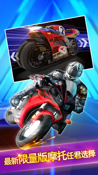 跑跑摩托车:极品全员飞车加速中IOS版_截图1