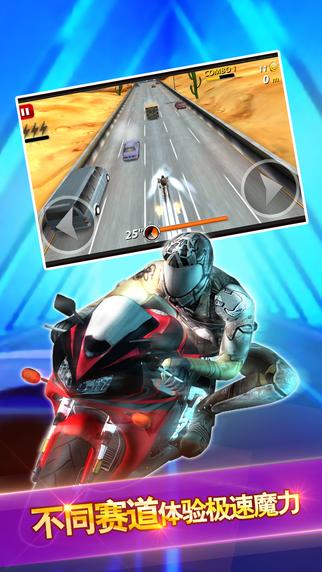 跑跑摩托车:极品全员飞车加速中IOS版_截图2