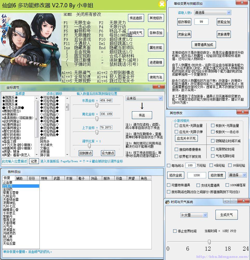 仙剑奇侠传6修改器 仙剑6多功能修改器