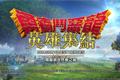 勇者斗恶龙:英雄中文破解版