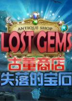 古董商店:失落的宝石 - 埃及