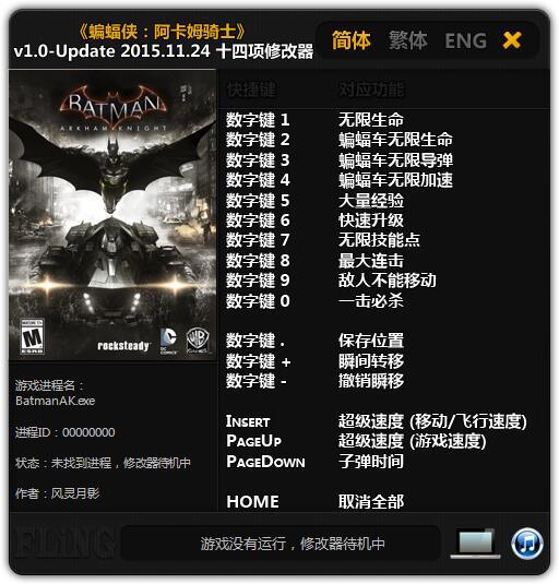 蝙蝠侠阿甘骑士v1.0-v20151124修改器+14