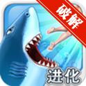 饥饿鲨:进化内购免费版
