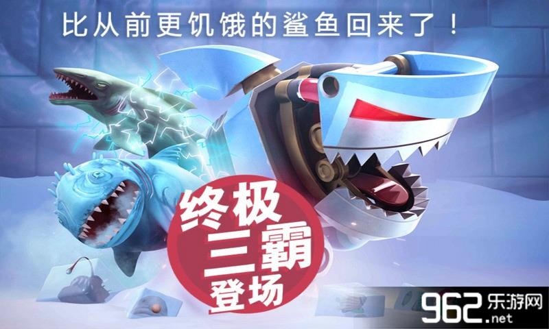 饥饿鲨:进化内购免费版v3.3.0.3_截图0