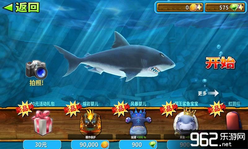 饥饿鲨:进化内购免费版v3.3.0.3_截图1