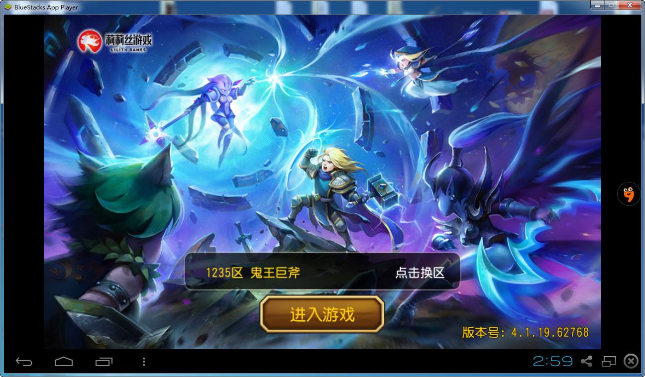 bluestacks安卓模拟器中文版截图4