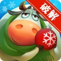 梦想小镇圣诞节破解版v4.4.0