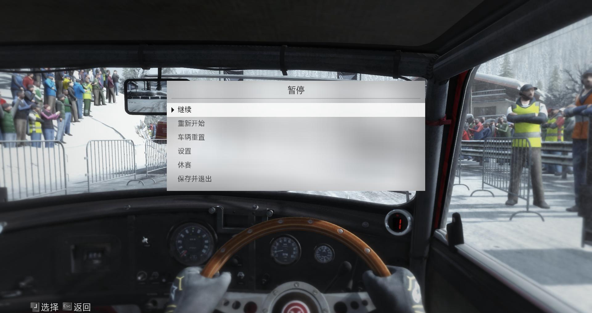 尘埃拉力赛中文破解版截图1