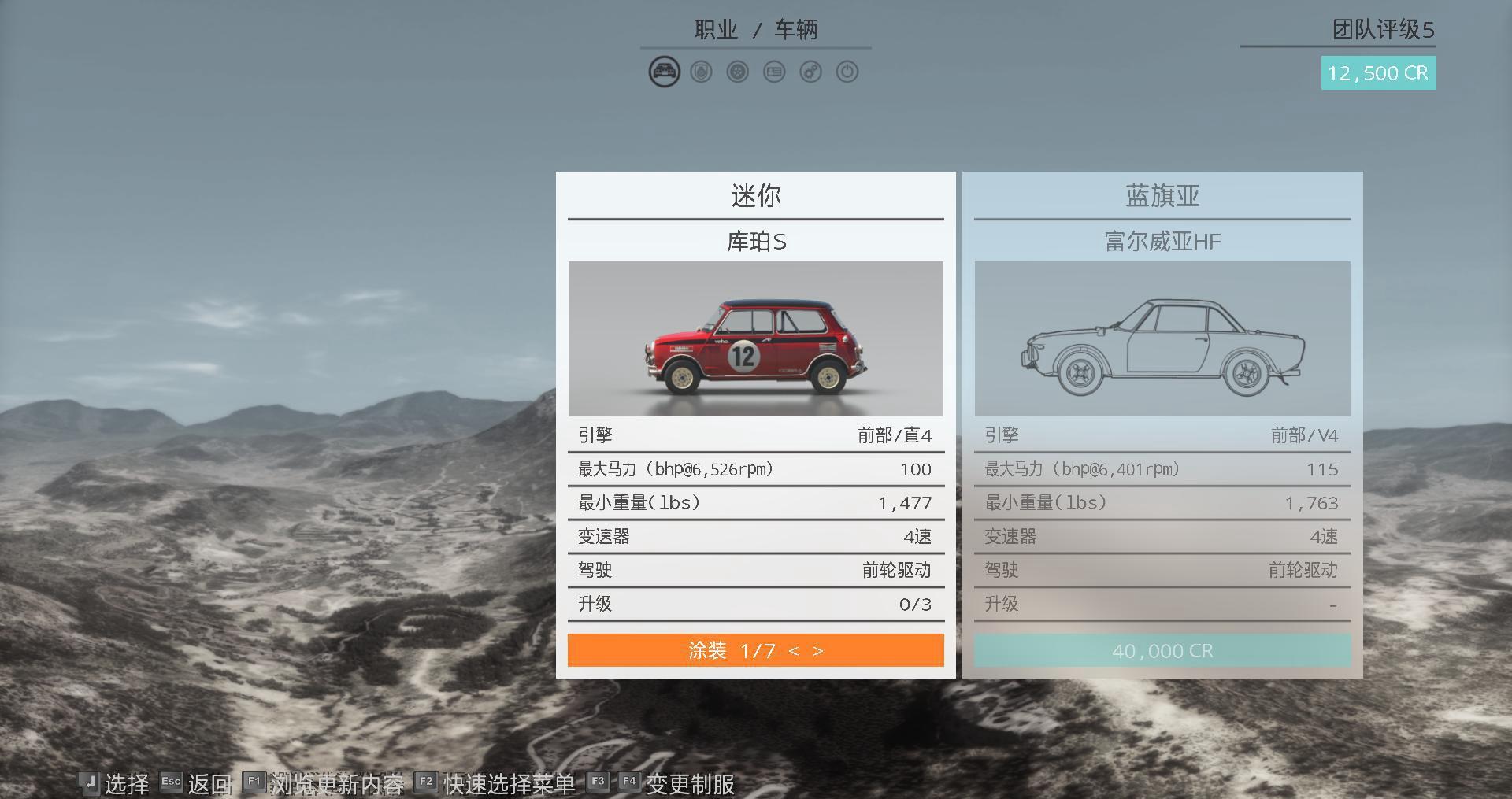 尘埃拉力赛中文破解版截图2