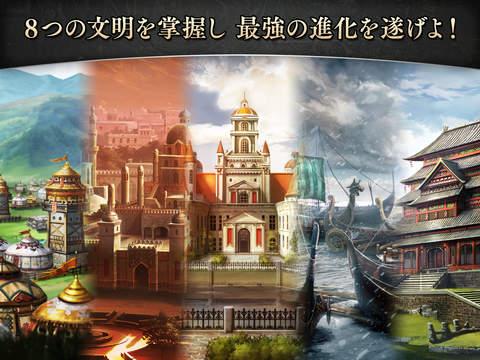 帝国时代:统治世界IOS版_截图4
