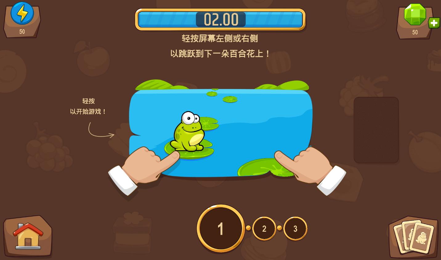 点击青蛙3宝石无限版v1.0.1_截图1
