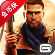 兄弟连3:战争之子 破解版v1.0.3
