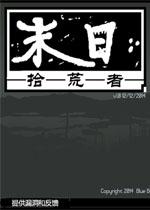 末日拾荒者中文汉化版