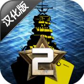 大海战2汉化版