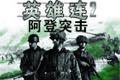 英雄连2:阿登突击中文免安装版