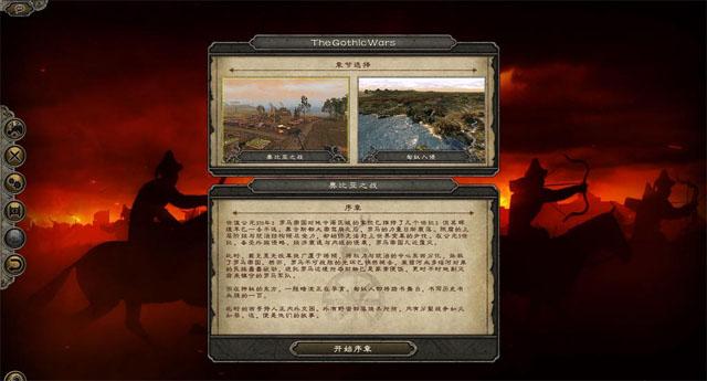 阿提拉:全面战争中文汉化版截图3