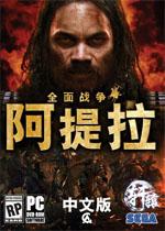 阿提拉:全面战争中文汉化版