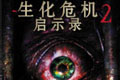 生化危机:启示录2官方中文版
