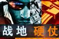 战地:硬仗中文免安装豪华版