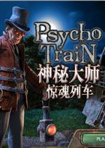 神秘大师:惊魂列车