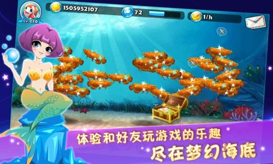 QQ梦幻海底v1.0.3安卓版截图0