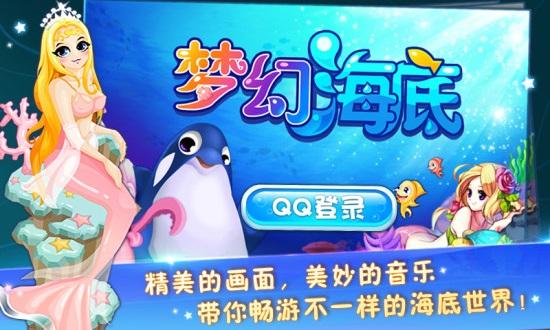 QQ梦幻海底v1.0.3安卓版截图2
