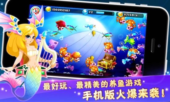 QQ梦幻海底v1.0.3安卓版截图1