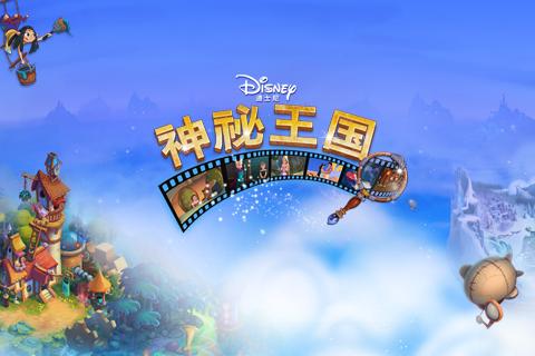 迪士尼神秘王国破解版|迪士尼神秘王国下载v1.0