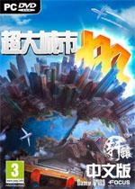 超大城市中文汉化版