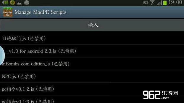 我的世界启动器手机版0.10.5_截图2