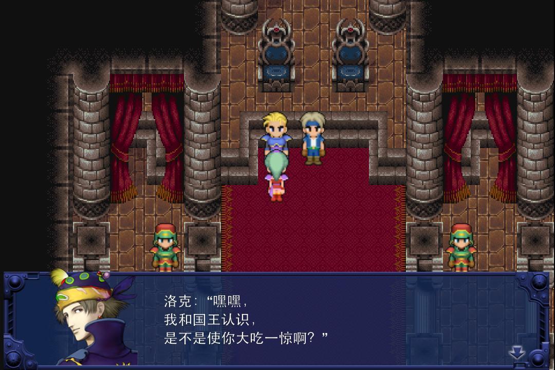 最终幻想6 金币版v2.0.5截图1