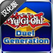 游戏王:决斗新世代汉化版