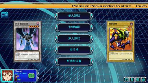 游戏王:决斗新世代汉化版v1.0截图2