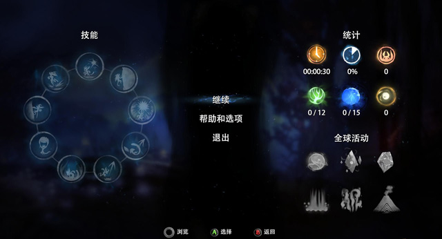 奥日与黑暗森林中文免安装版截图3