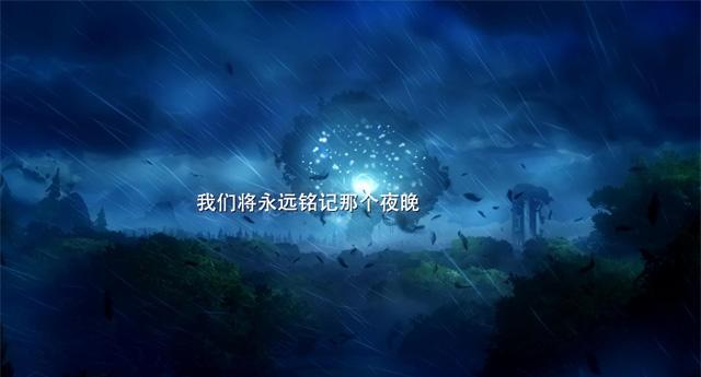 奥日与黑暗森林中文免安装版截图2
