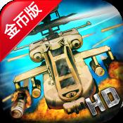 直升机空战锦标赛 金币版