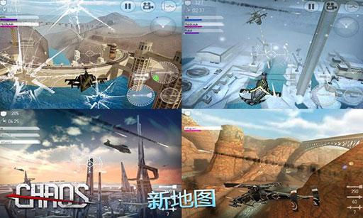 直升机空战锦标赛 金币版v6.6.0截图0
