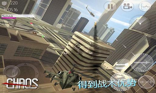 直升机空战锦标赛 金币版v6.6.0截图1