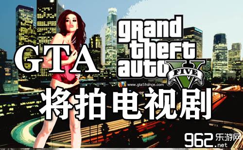 BBC开拍GTA电视剧 史上第一次 赞赞