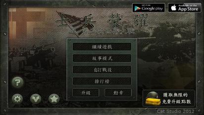 士兵荣耀:二战v1.7.7截图1