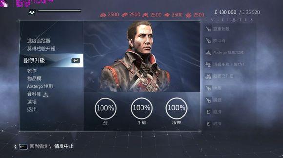 刺客信条:叛变100%完美全同步存档